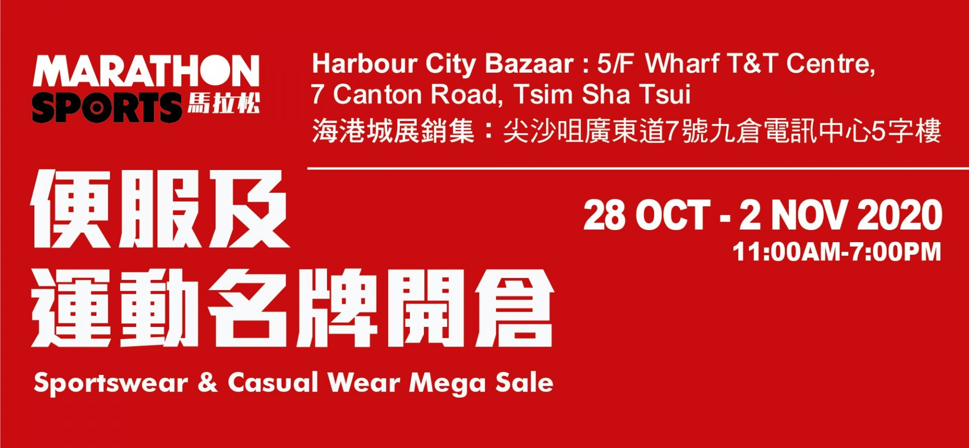 Marathon Sports: Sportswear & Casual Wear Mega Sale
