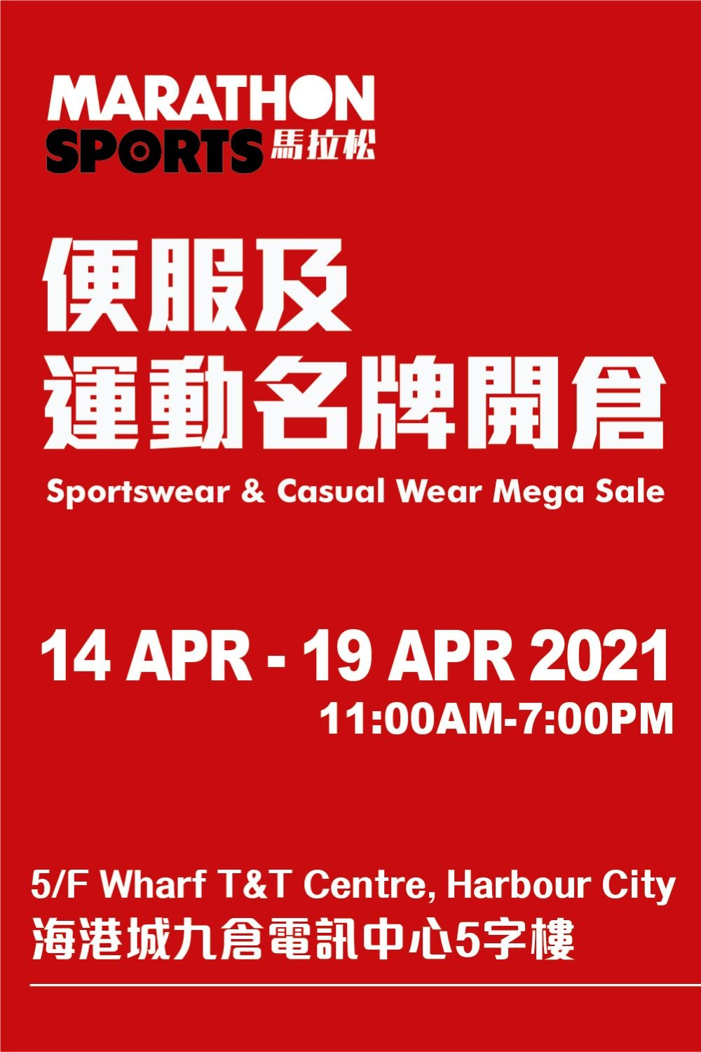 Marathon Sports Mega Sale