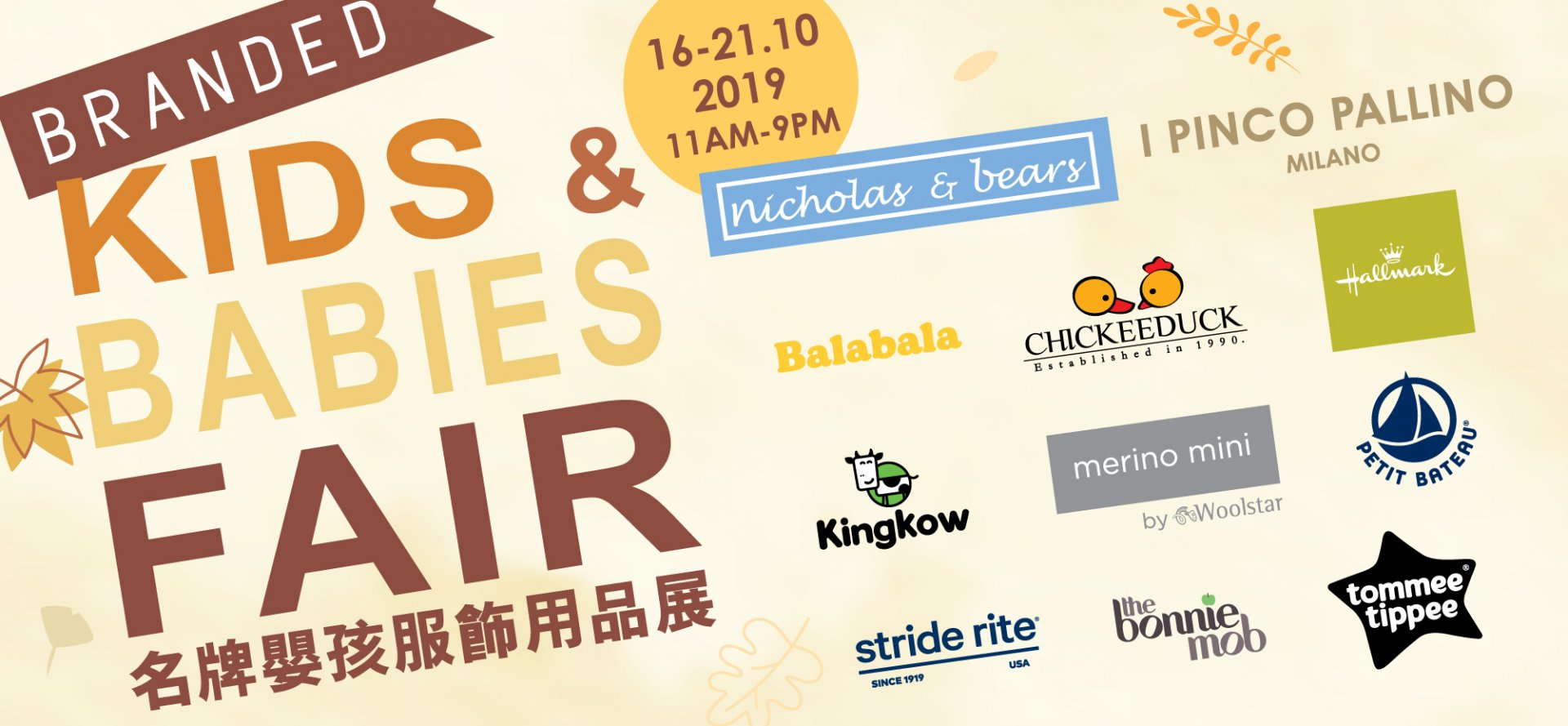 Branded Kids & Babies Fair_16-21 Oct 2019
